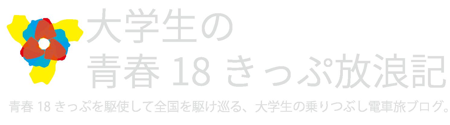 大学生の青春18きっぷ放浪記